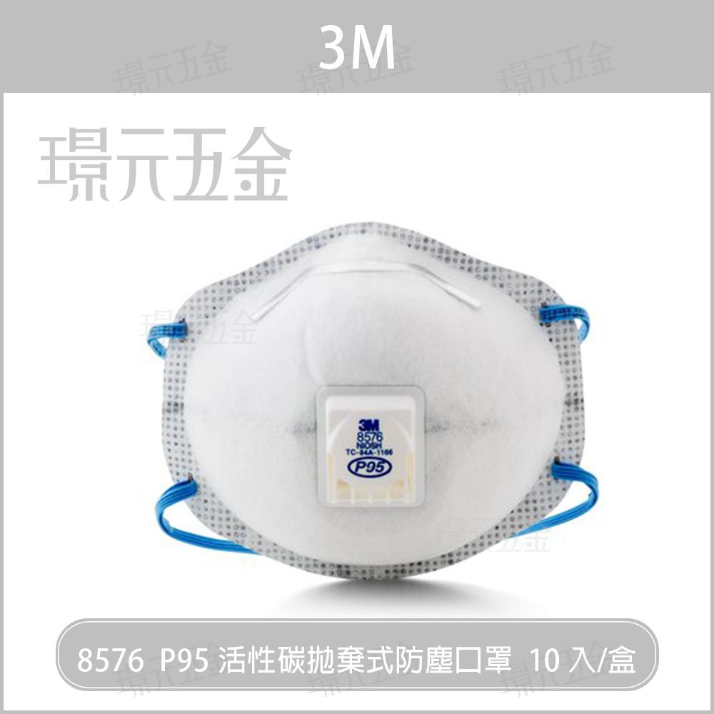 3M 8576口罩 10入/盒 現貨 含活性碳拋棄式防塵口罩【璟元五金】