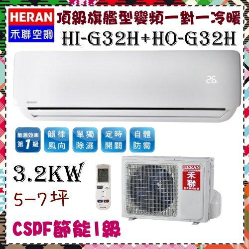 CSPF更節能更省電【HERAN 禾聯】3.2KW 5-7坪 一對一 變頻冷暖空調《HI-G32H/HO-G32H》全機3年壓縮機10年保固