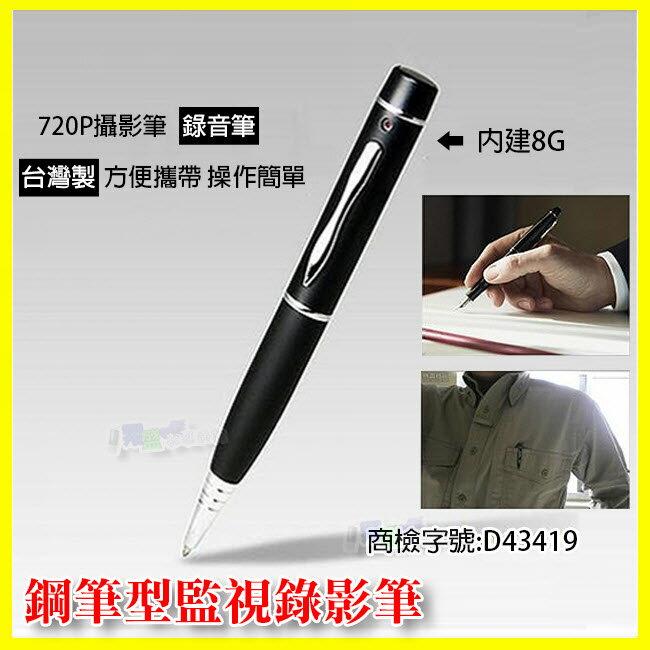 HD 720P 鋼筆型針孔錄影筆 蒐證筆 錄影錄音蒐證 Mini DV 針孔攝影機 台灣製 內建8G記憶體