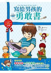 寫給男孩的勇敢書:200個男孩 的 遊戲,100^%提升品德修養、靈活 、 技能、幽默感和