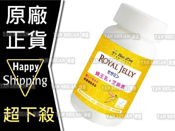 BeeZin 康萃 高活性蜂王乳+芝麻素 (30錠 + 原廠盒裝)❤ 姍伶