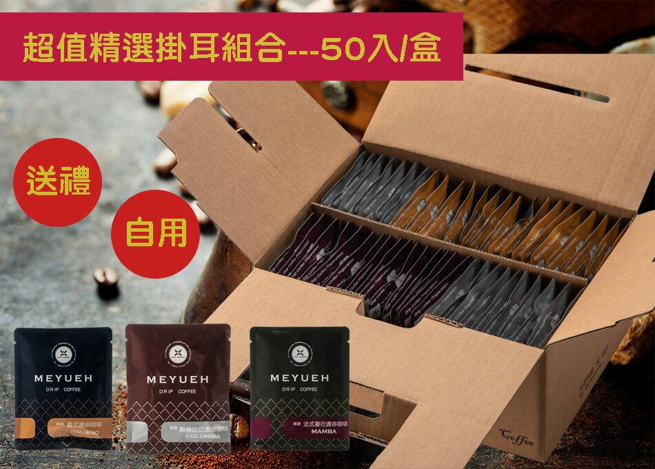 精選義大利濾掛咖啡  10g/包 ➤可單選1包  ➤可50入/盒 ➤可混搭