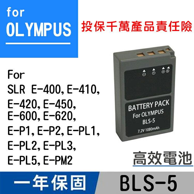 特價款@攝彩@Olympus BLS-5 電池 SLR E-400 410 420 450 600 620 E-P1