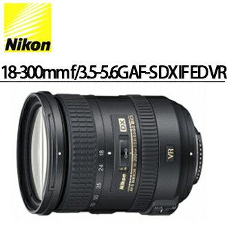 ★分期0利率 ★Nikon 18-300mm f/3.5-5.6G AF-S DX ED VR NIKON 單眼相機專用變焦旅遊鏡頭 ( 國祥/榮泰 公司貨)