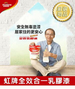 【漆太郎】虹牌458全效乳膠漆平光 1G(加侖)  /  5G(加侖) /  1L(公升) 618購物節 0