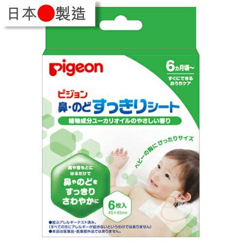 【日本】貝親嬰兒呼吸舒緩貼(6枚入)/舒鼻貼/鼻塞貼╭。☆║.Omo Omo go物趣.║☆。╮