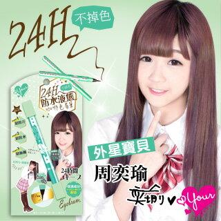 【YourHeart】24H不掉色防水液態眉筆(咖啡色)