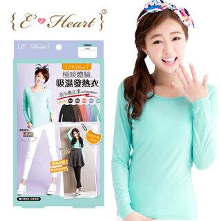 【E•Heart】極暖體驗吸濕發熱衣(果綠)(M)