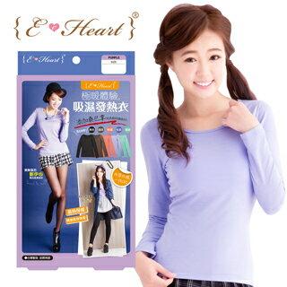 【E•Heart】極暖體驗吸濕發熱衣(粉紫)(L)