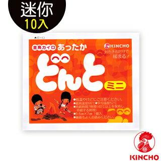 【日本金鳥】暖暖包10入(迷你)