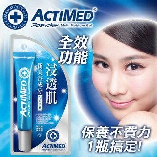 【ACTIMED】艾迪美水晶修護凝露(20g輕便裝)