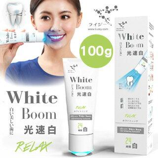 【萊思LI-ZEY】藍光光速白牙膏(Relax葡萄柚-極致齒白系列100g)