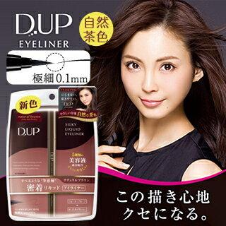 【D-up】極細絲滑防水眼線液筆(自然茶色)