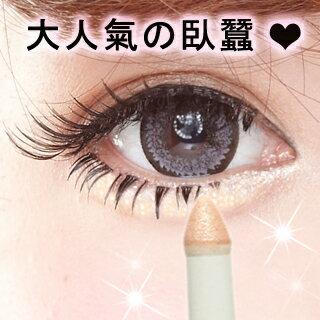 【pdc】Pmel淚袋打亮筆(自然米) 1