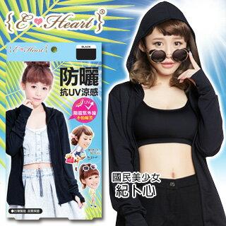 【E‧Heart】高透氣抗UV防曬外套(涼感顯瘦款-黑)(M)