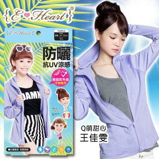 【E•Heart】高透氣抗UV防曬外套(涼感顯瘦款-紫)(L)