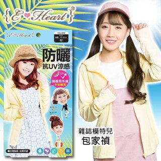 【E‧Heart】高透氣抗UV防曬外套(涼感顯瘦款-黃)(M)
