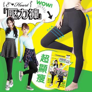【E•Heart】塑身美腿曲線修飾壓力褲(L~LL)