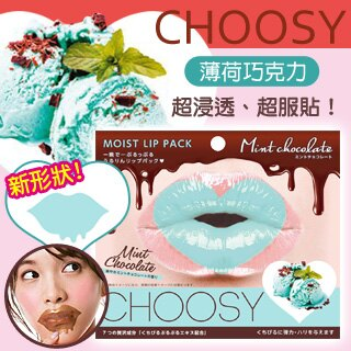 【PureSmile】CHOOSY甜點系水嫩保濕唇膜(薄荷巧克力)