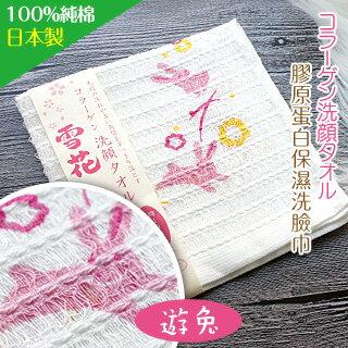 【日本製去角質神器】膠原蛋白保濕洗臉巾(遊兔)