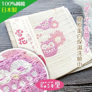 【日本製去角質神器】膠原蛋白保濕洗臉巾(貓頭鷹)