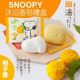 【SNOOPY】沐浴香皂禮盒(柚子香)