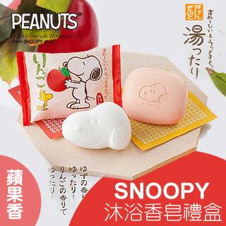 【SNOOPY】沐浴香皂禮盒(蘋果香)