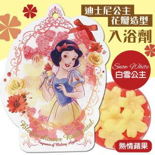 【NOL】迪士尼公主花瓣造型入浴劑(白雪公主-熱情蘋果)