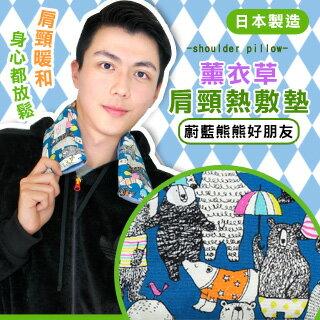 【Yokaroumon】薰衣草肩頸熱敷墊(蔚藍熊熊好朋友)