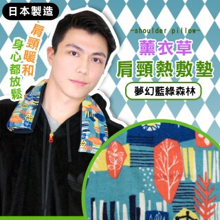 【Yokaroumon】薰衣草肩頸熱敷墊(夢幻藍綠森林)