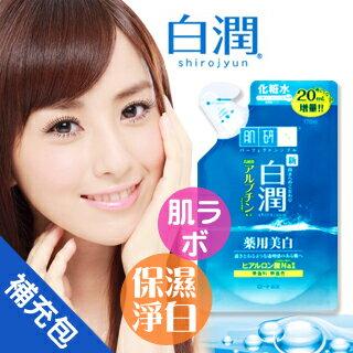 【ROHTO】肌研白潤淨白化妝水補充包(清爽型)