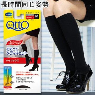 【爽健QttO】久坐型機能美腿襪(L)