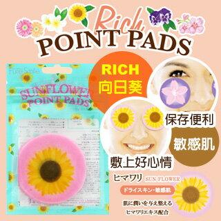 【PureSmile】RICH花朵造型局部面膜(向日葵)