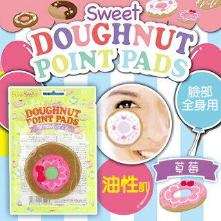 【PureSmile】DOUGHNUT甜甜圈造型局部面膜(草莓)
