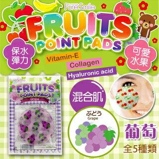 【PureSmile】FRUIT水果造型局部面膜(葡萄)