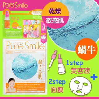 【PureSmile】2STEP雙重精華膠原蛋白面膜(蝸牛)