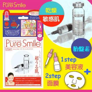 【PureSmile】2STEP雙重精華膠原蛋白面膜(胎盤素)