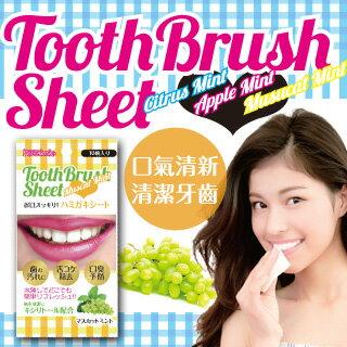 【PureSmile】潔牙紙巾(麝香葡萄薄荷)