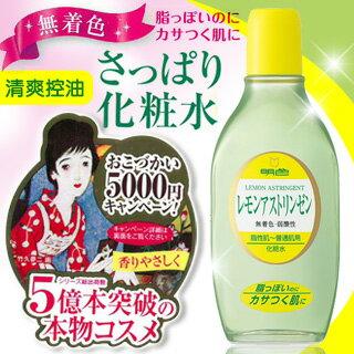 【明色】經典幸福肌化妝水170ml(清爽控油)