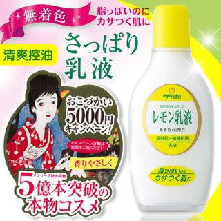 【明色】經典幸福肌乳液158ml(清爽控油)
