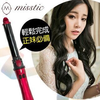 【misstic】自動公主棒(電棒/離子夾)
