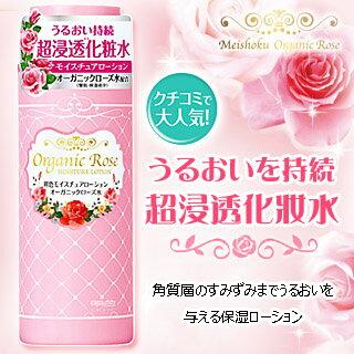 【明色】Organic Rose超浸透潤澤化妝水
