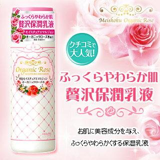 【明色】Organic Rose彈力潤澤乳液