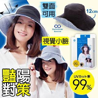 【NEEDS】日本12CM寬緣可折遮陽小臉帽(黑x藍白條紋兩面用)