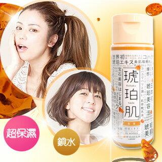 【yamano】琥珀肌感動乳液(全膚質適用)