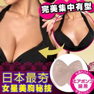 【素數】20秒充氣式美胸集中胸墊
