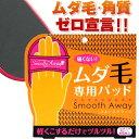 【SmoothAway】簡單除毛美肌磨砂組