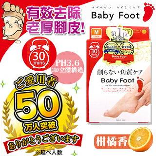 【BabyFoot寶貝腳】3D立體足膜-30分鐘快速版(柑橘清香)