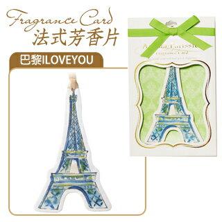 【NOL】法式芳香片(巴黎ILOVEYOU)