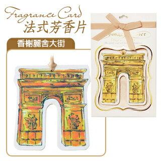 【NOL】法式芳香片(香榭麗舍大街)
